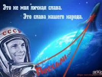 День космонавтики - 60 лет со дня первого полета человека в космос