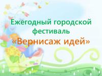 """Ежегодный городской фестиваль """"Вернисаж идей"""""""
