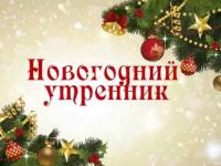 """Новогодние утренники в """"Малыше"""""""