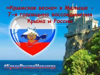 """""""Чудесный праздник - Крымская весна""""!"""