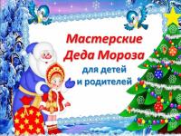 """Выставка поделок """"Мастерская дедушки Мороза"""""""